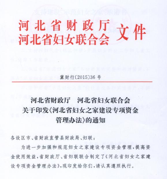 河北省财政厅 河北省妇女联合会关于印发《河北省妇女之家建设专项资金管理办法》的通知