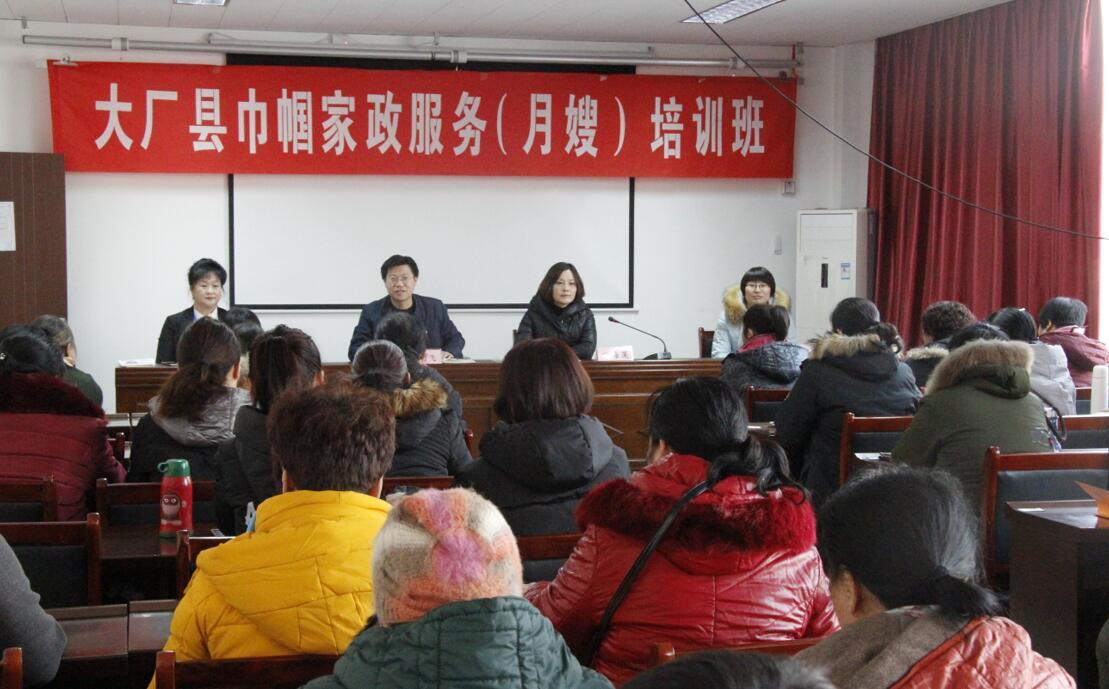 大厂县巾帼家政培训促妇女创业就业