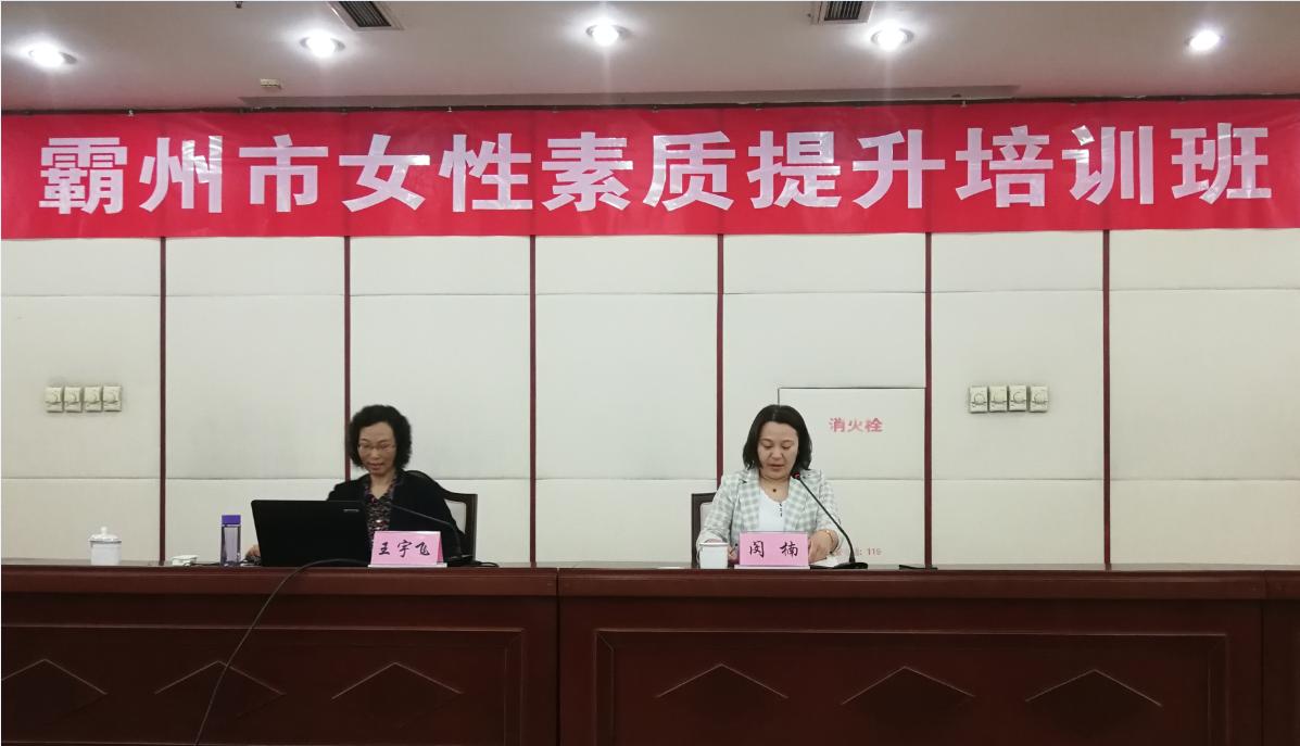 霸州市举办女性素质提升培训班