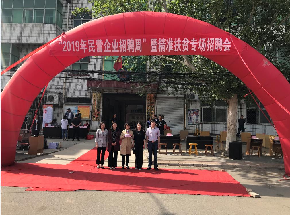 """文安县 举办2019年""""民营企业招聘周""""暨精准扶贫招聘会"""