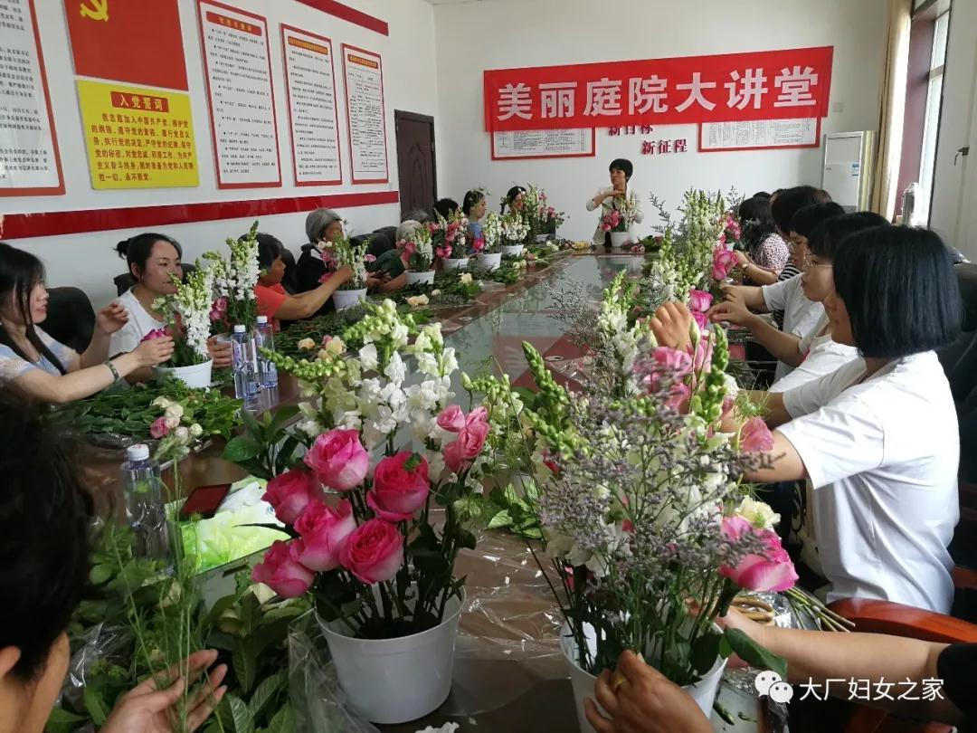 大厂妇联举办美丽庭院大讲堂—家居花艺技能培训活动