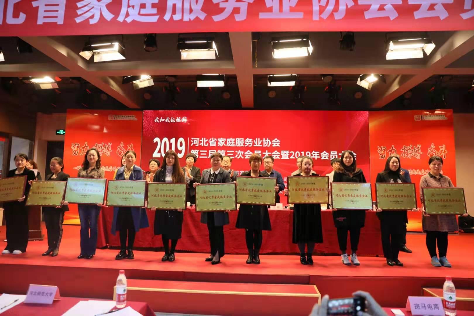 2019河北省家庭服务业协会会员代表大会在廊坊召开
