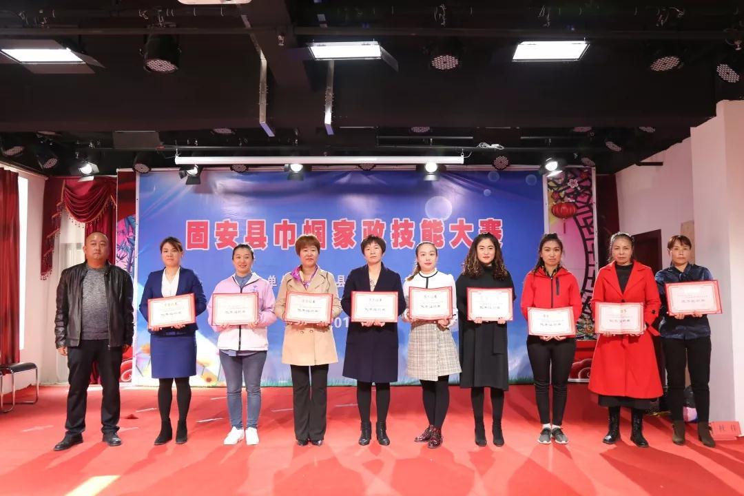 固安县妇联举办首届巾帼家政服务技能大赛