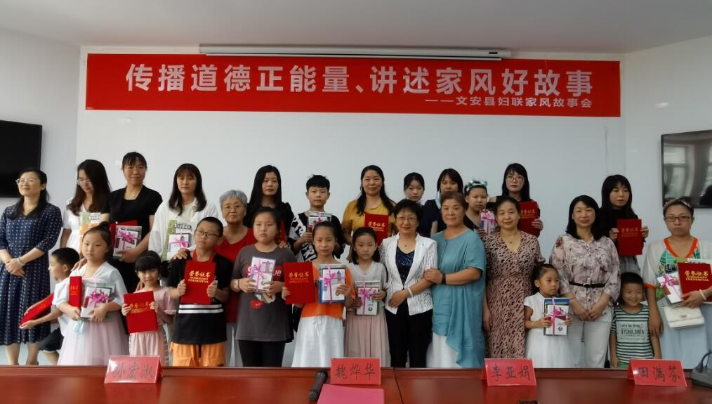 传播道德正能量 讲述家风好故事 ——文安县妇联举办家风故事会