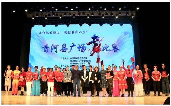 """香河县广场舞比赛完美落幕,获得""""最佳表演奖""""的队伍是......"""