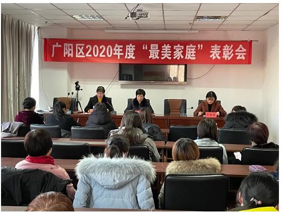 """广阳区妇联召开""""最美家庭""""表彰大会"""