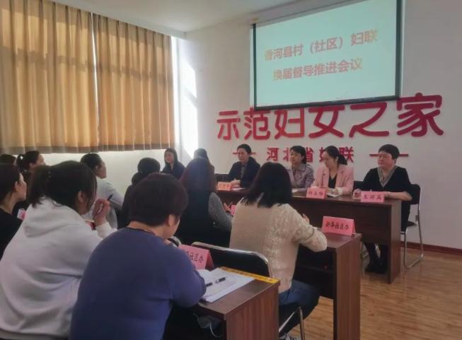 香河县妇联召开村(社区)妇联换届督导推进会议