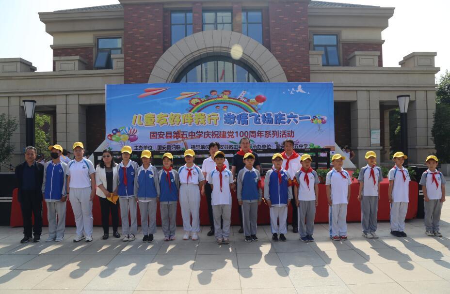 固安县妇联开展儿童友好型示范学校挂牌仪式暨小黄帽发放安全活动