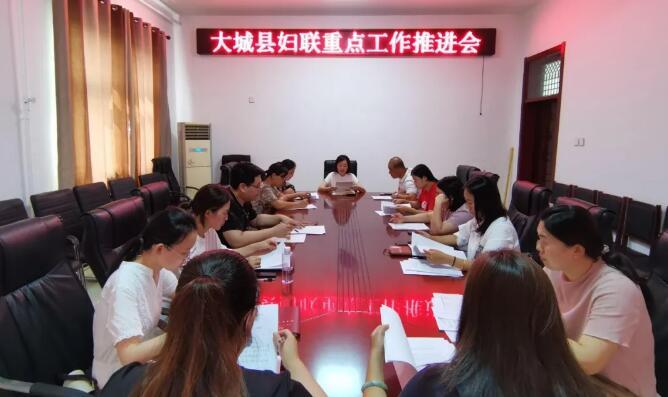 大城县妇联召开下半年重点工作推进会