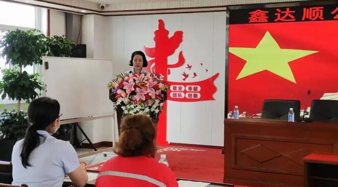 廊坊市鑫达顺石油化工有限公司妇联成立